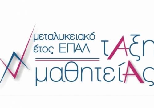 Πρόσκληση υποβολής αιτήσεων για συμμετοχή στο μεταλυκειακό έτος-τάξη Μαθητείας - Περιόδου 2019-2020