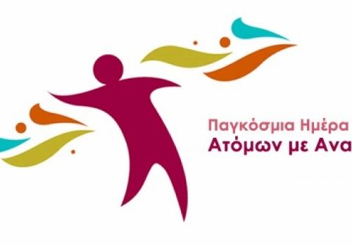 Εκδήλωση με αφορμή την 3η Δεκεμβρίου, Παγκόσμια Ημέρα Ατόμων με Αναπηρία.