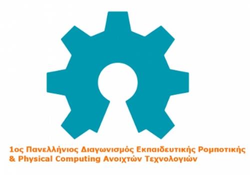 1ος Πανελλήνιος Διαγωνισμός Εκπαιδευτικής Ρομποτικής & Physical Computing Ανοιχτών Τεχνολογιών του ΕΛΛΑΚ.